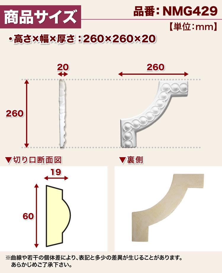 【NMG429】 ポリウレタン製モールディング コーナーフレーム ゴールデンモール 260×260×20mm