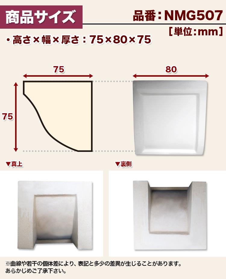 【NMG507】ゴールデンモール 中間アクセント 75×80×75mm 。