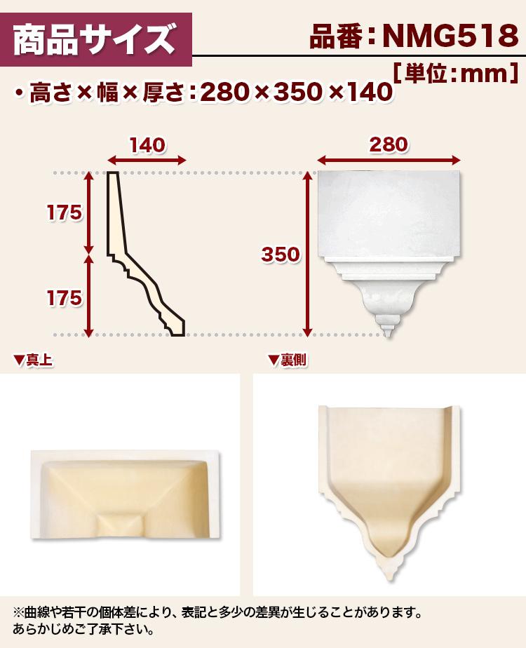 【NMG518】ゴールデンモール 中間アクセント 280×350×140mm 。