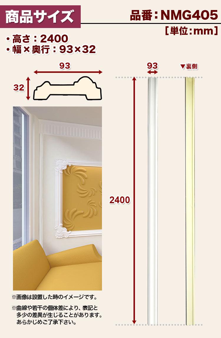 【NMG405】ゴールデンモール ピラスター(コラム) 柱 2400×93×32mm