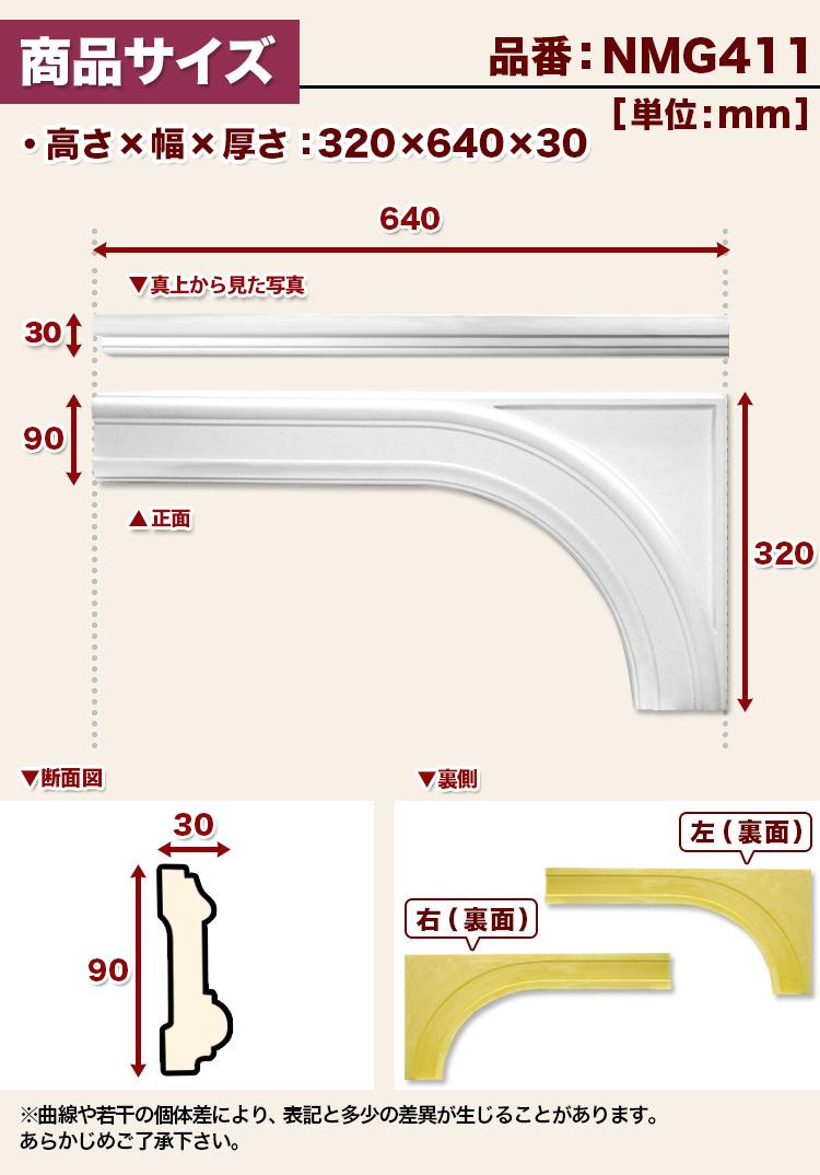 【NMG411】ゴールデンモール ピラスター(コラム) 組み合せ材 320×640×30mm 。
