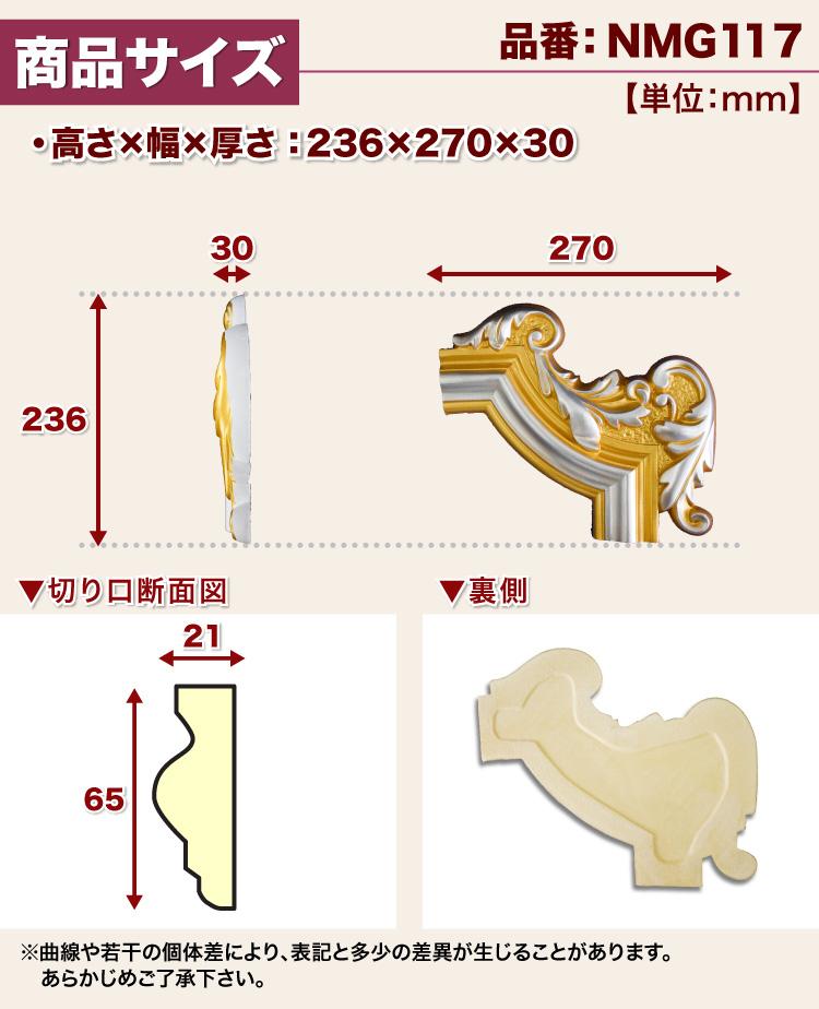 【NMG117】 ゴールデンモール コーナーフレーム 236×270×30mm 。