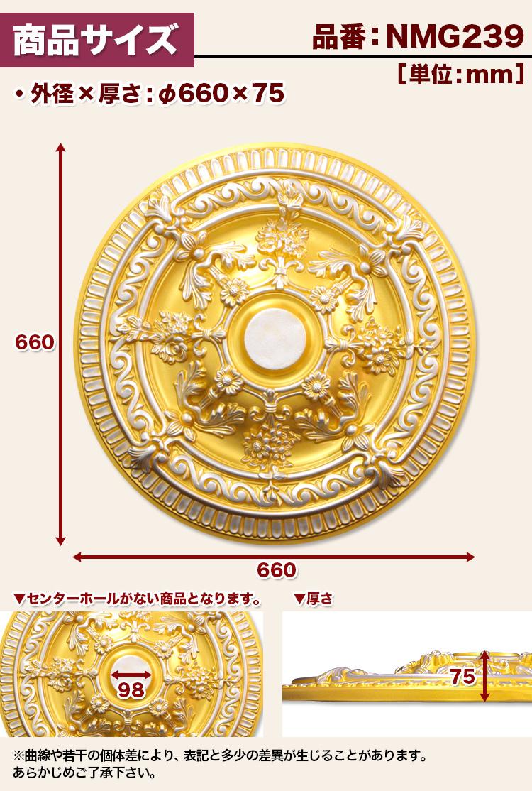 【NMG239】 ゴールデンモール メダリオン  シャンデリア ポリウレタン製 φ660×75mm