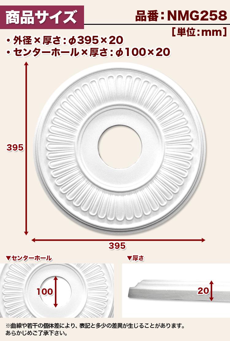【NMG258】ゴールデンモール メダリオン シャンデリア ポリウレタン製 φ395×20mm