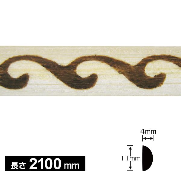 モールディング 天然木製 焼き模様 11×4×2100mm サンスライト NSLM004S 。