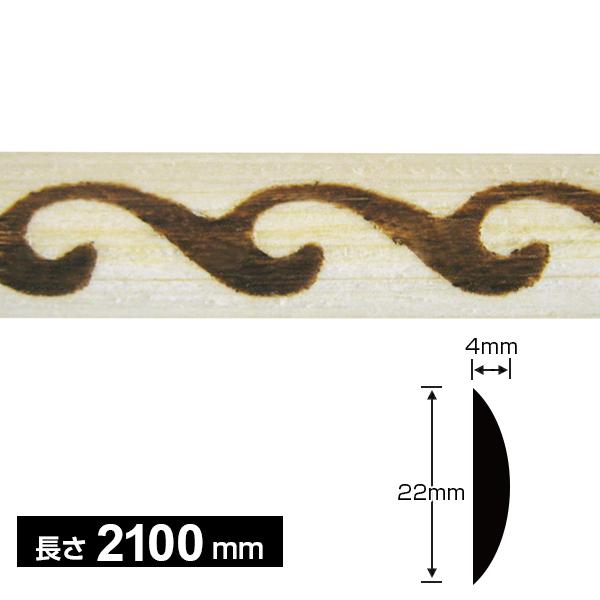 モールディング 天然木製 焼き模様 22×4×2100mm サンスライト 天然木製NSLM004M 。