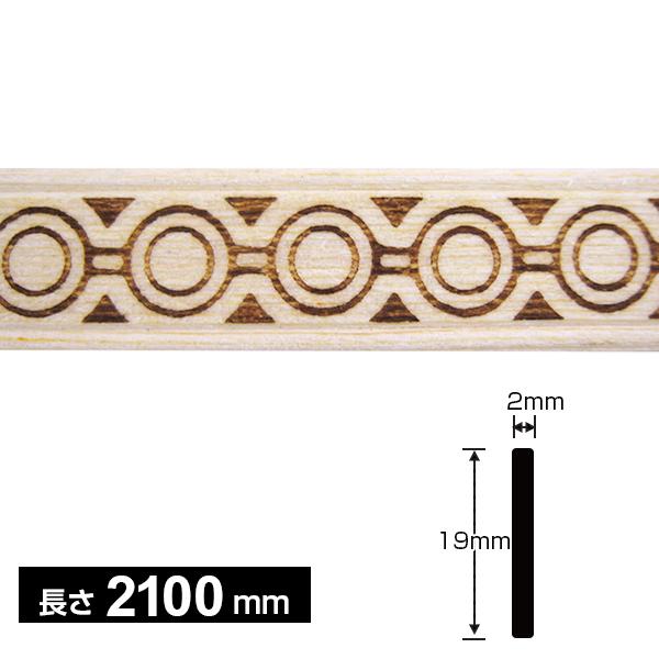 モールディング 天然木製 焼き模様 19×2×2100mm サンスライト NSLM005M 。