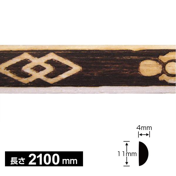 モールディング 天然木製 焼き模様 11×4×2100mm サンスライト NSLM006S 。