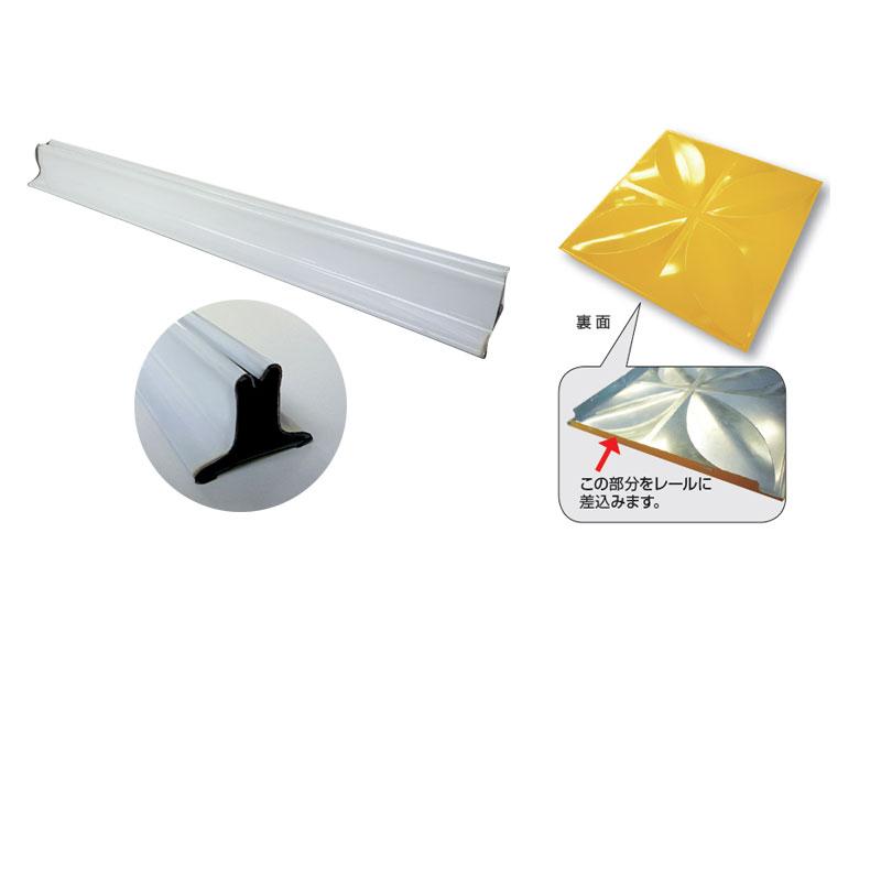 NDZB3600|スチール製装飾パネル 3Dジン用スチール製フレーム 長さ:3600mm