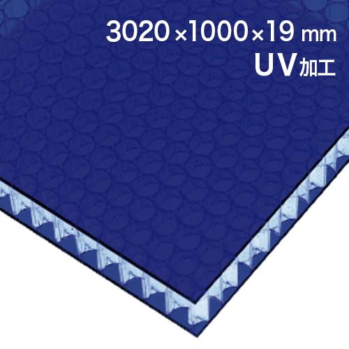 60%割引 ポリカーボネイトパネル ダークブルー半透明・艶あり UV加工 3020×1000×19mm [NAB3019DB] ※アウトレット在庫限り