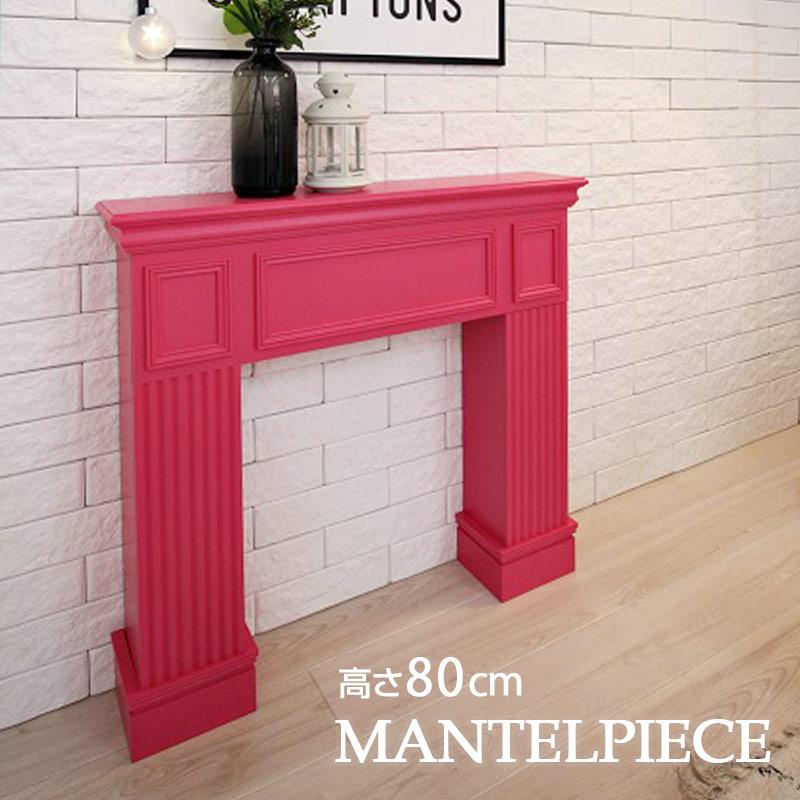【NFP080GPK】 木製マントルピース 組立式 高さ80cm 80×86×19cm ピンク ※受注生産品
