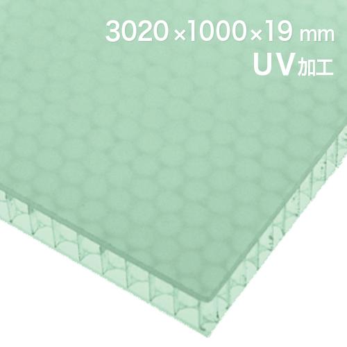 60%割引 アクリル樹脂+ポリカーボネイトパネル グラスグリーン半透明・艶なし UV加工 3020×1000×19mm [NAB4019GG] ※アウトレット在庫限り