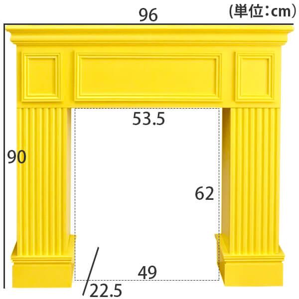 【NFP090GYE】 木製マントルピース 組立式 高さ90cm 90×90×96cm イエロー ※受注生産品
