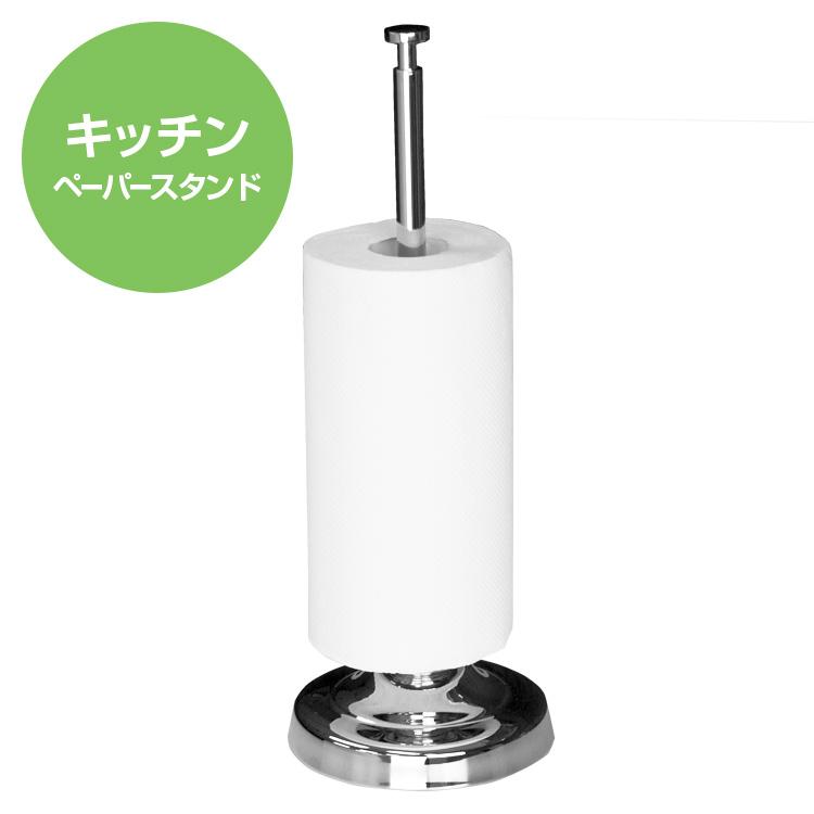 【NPS001】縦置きペーパースタンド 真鍮 クロムメッキ加工 。