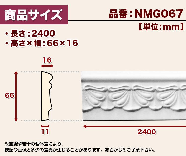 NMG067|ポリウレタン製モールディング チェアレール ゴールデンモール  66×16×2400mm
