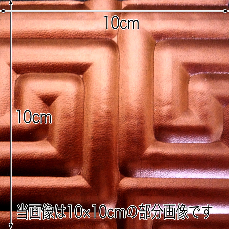 【NDCB009BK-3】壁面装飾パネル ABS樹脂製 サンプロント 赤銅色 裏面シール有り 1/3カット 990×1200mm