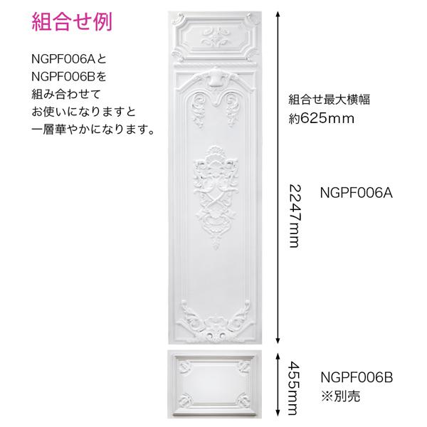 【NGPF006A】ゴルパ 壁面パネル FRP製 2247×623×37mm*