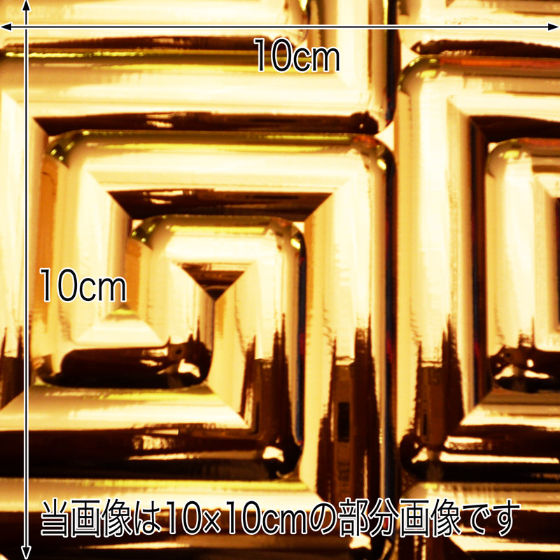 【NDCB009GL-3】壁面装飾パネル ABS樹脂製 サンプロント ゴールド 裏面シール有り 1/3カット 990×1200mm