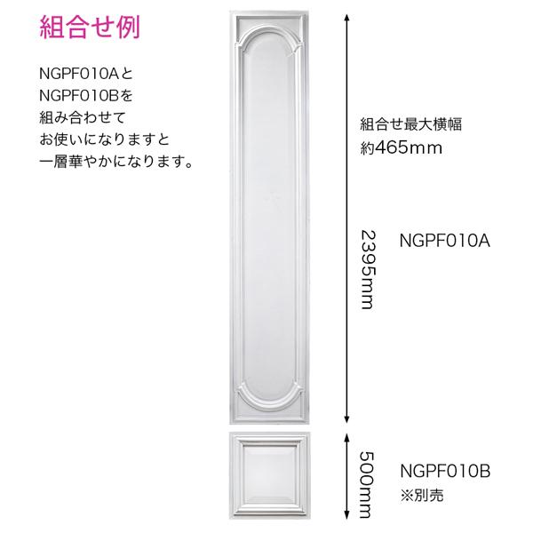 【NGPF010B】ゴルパ 壁面パネル FRP製 500×464×29mm
