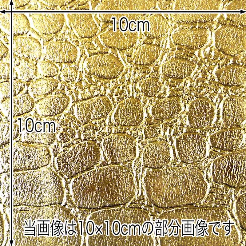 【NDCB015-3】壁面装飾パネル ABS樹脂製 サンプロント ゴールド 裏面シール有り 1/3カット 990×1300mm