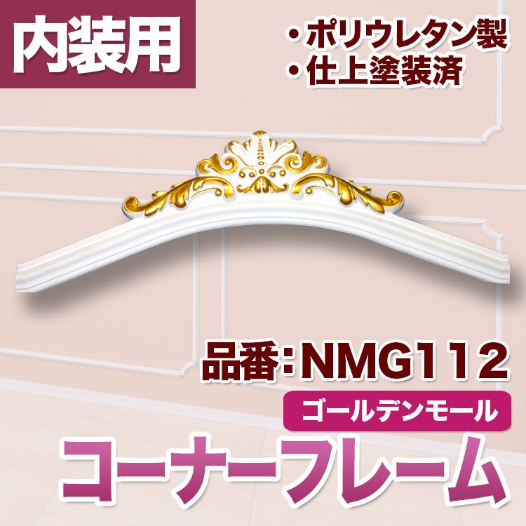 【NMG112】 ゴールデンモール コーナーフレーム
