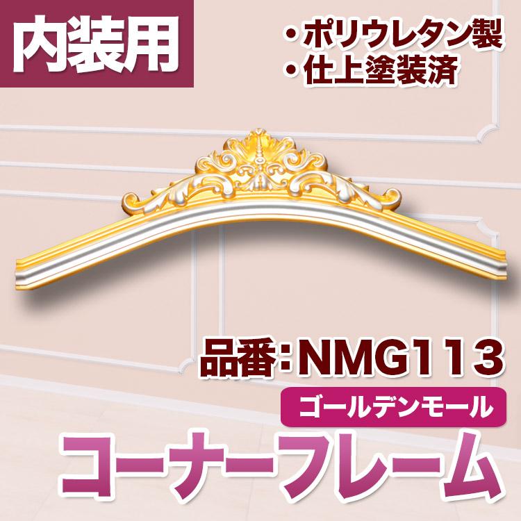 【NMG113】 ゴールデンモール コーナーフレーム