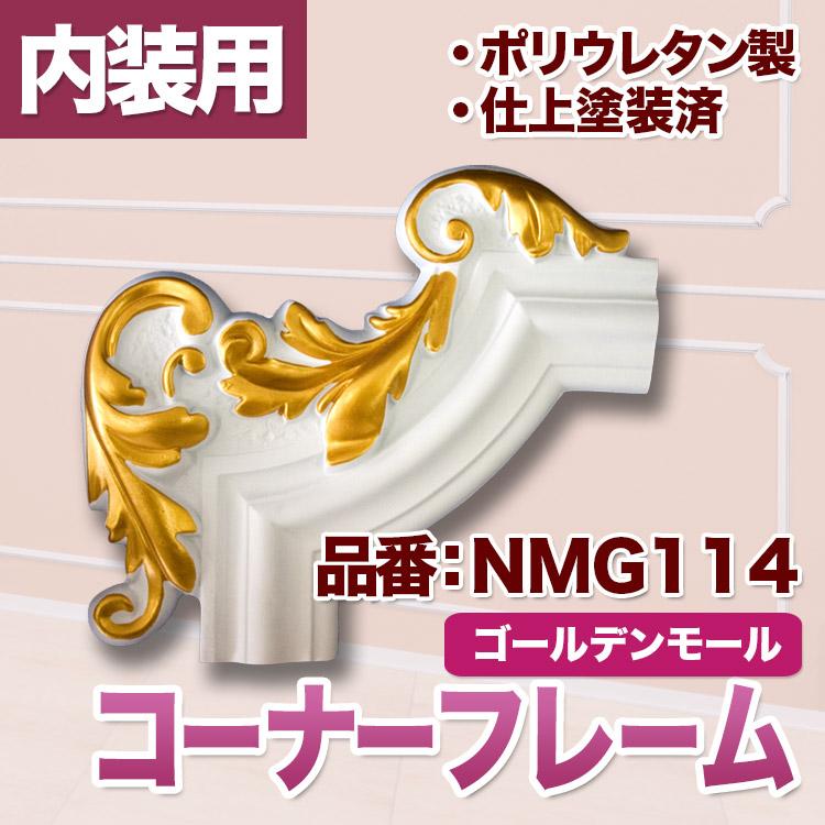 【NMG114】 ゴールデンモール コーナーフレーム