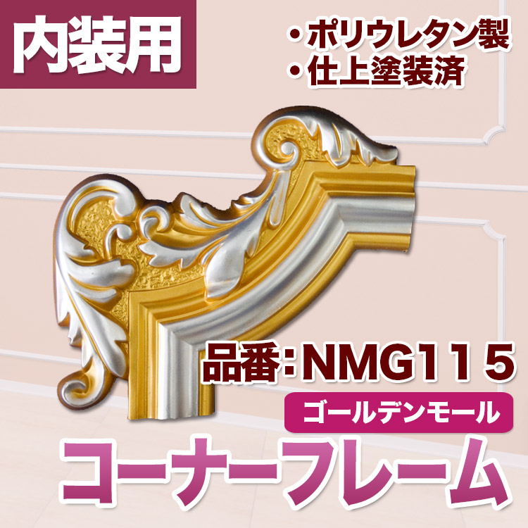 【NMG115】 ゴールデンモール コーナーフレーム 236×270×30mm 。