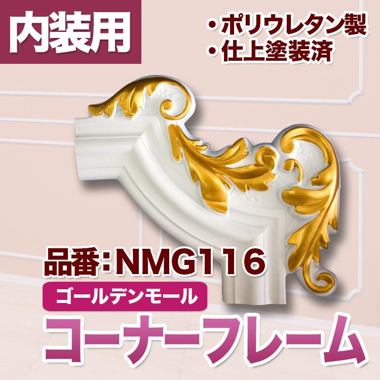【NMG116】 ゴールデンモール コーナーフレーム