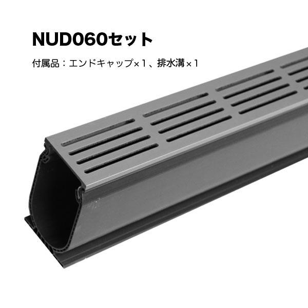【NUD060S1】ウルトラドレイン UD60 1セット 60×2800×106mm