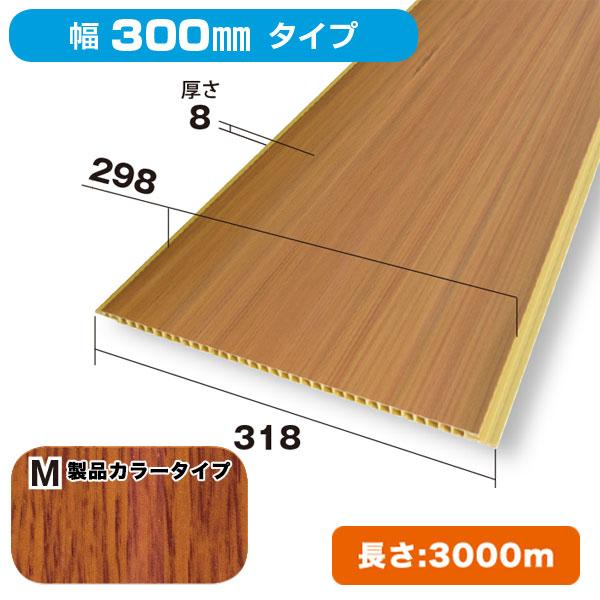 【NZRP004M】Pウォール パネル材(腰板・羽目板) 318×8×2900mm