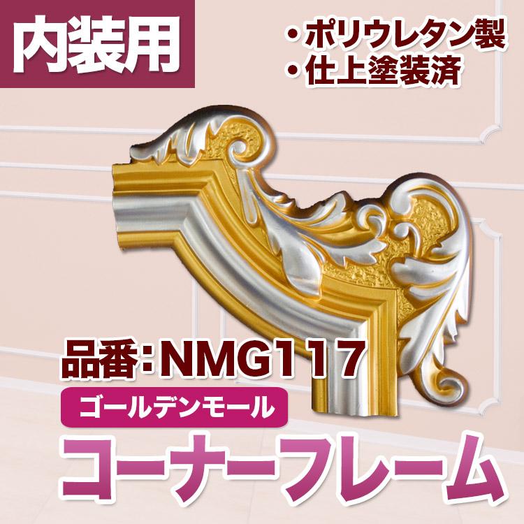 【NMG117】 ゴールデンモール コーナーフレーム