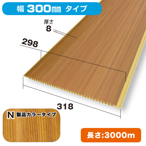 【NZRP004N】Pウォール パネル材(腰板・羽目板) 318×8×2900mm