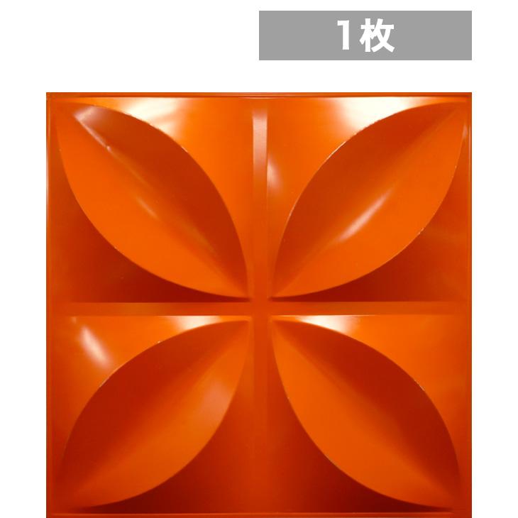NDZB3004OR|スチール製装飾パネル 3Dジン 濃オレンジ色 300×300mm 1枚 受注生産品