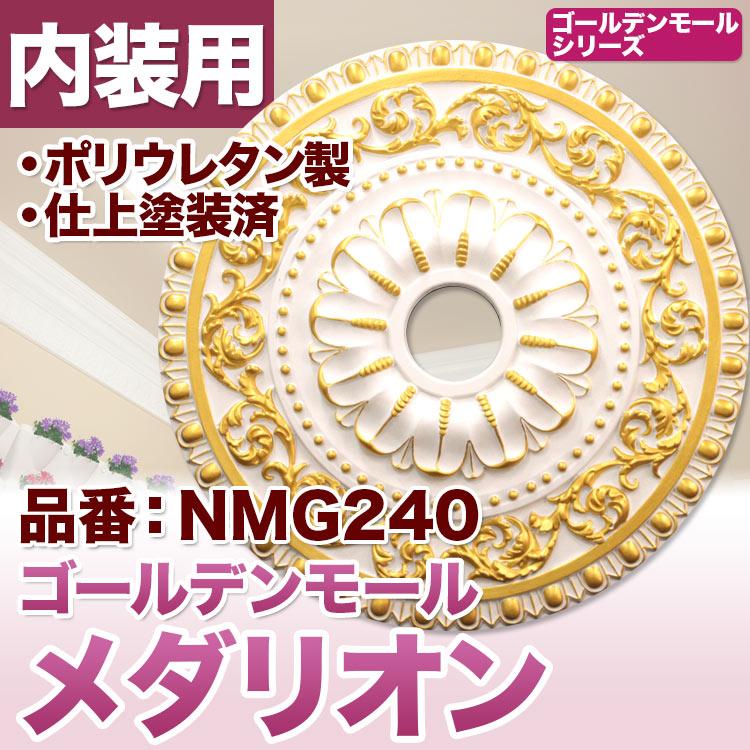 【NMG240】 ゴールデンモール メダリオン シャンデリア ポリウレタン製 φ600×55mm