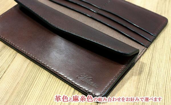 栃木レザー ロングウォレット 長財布【オーダーメイド お好みの革色糸色選べます】