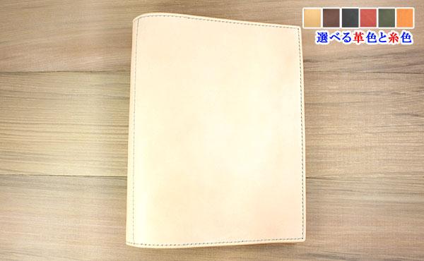 栃木レザー システム手帳バインダー A5サイズ【オーダーメイド お好みの革色糸色選べます】送料無料