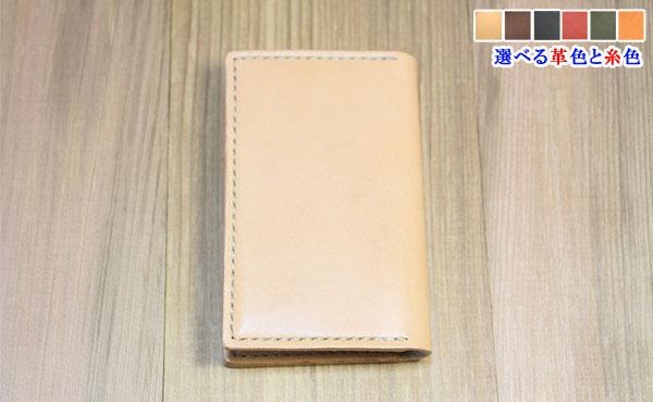 栃木レザー カードケース(20枚入れ)【オーダーメイド お好みの革色糸色選べます】