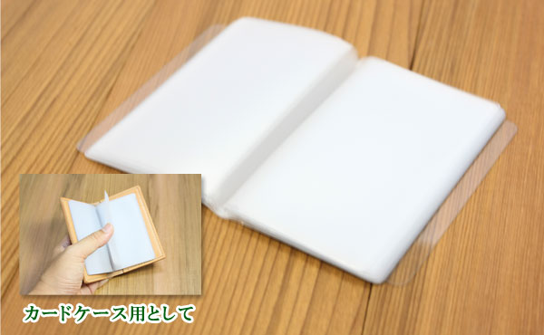 レザーカードケース用取換ポケット(20ポケット)【ゆうパケット対応】