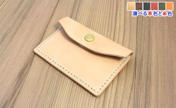 栃木レザー カードカバー真鍮ボタン(1枚用)【オーダーメイド お好みの革色糸色選べます】【ゆうパケット対応】