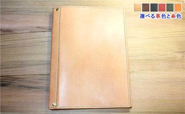 栃木レザー ノートカバー スマート B5サイズ(大学ノート)【オーダーメイド お好みの革色糸色選べます】送料無料