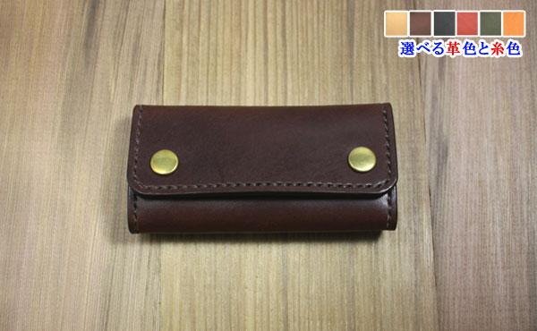 栃木レザー キーケース ツインボタン【オーダーメイド お好みの革色糸色選べます】