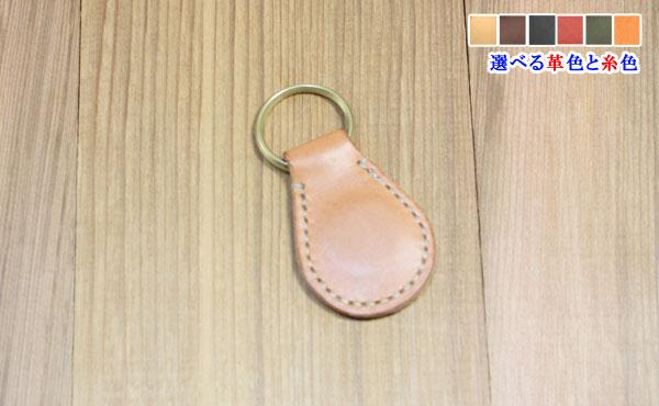 栃木レザー キーホルダー ピュアリングM 真鍮無垢【オーダーメイド お好みの革色糸色選べます】【ゆうパケット対応】