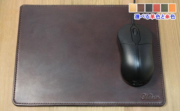 栃木レザー マウスパッド Lサイズ 大型【オーダーメイド お好みの革色糸色選べます】