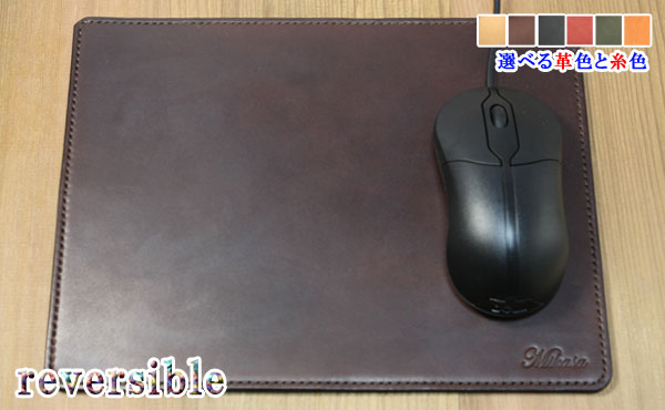 栃木レザー マウスパッド(リバーシブル)Lサイズ 大型【オーダーメイド お好みの革色糸色選べます】