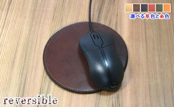 栃木レザー マウスパッド(リバーシブル)丸形【オーダーメイド お好みの革色糸色選べます】
