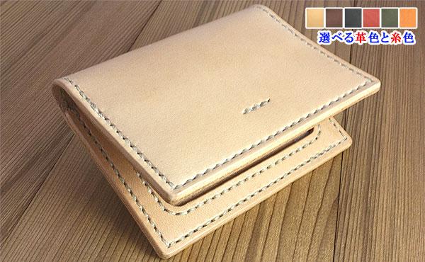 栃木レザー 折りたたみパスケース(定期券入れ)【オーダーメイド お好みの革色糸色選べます】