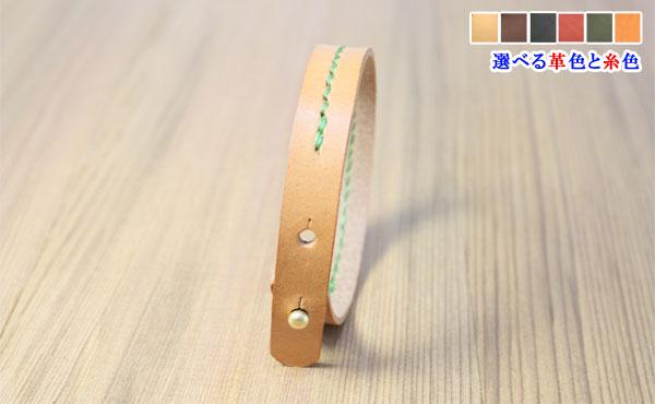 栃木レザー レザーブレスレット【オーダーメイド お好みの革色糸色選べます】