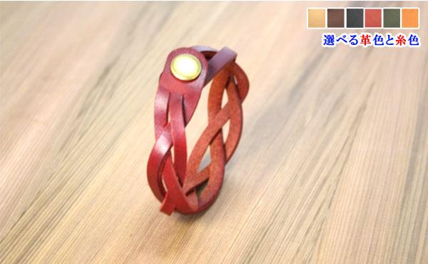 栃木レザー 編み込みレザーブレスレット(レディース)【オーダーメイド お好みの革色糸色選べます】