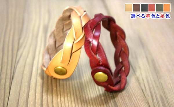 栃木レザー 2個ペア編み込みレザーブレスレット(レディース メンズ)【オーダーメイド お好みの革色選べます】